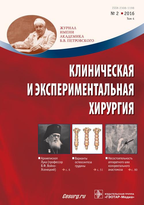 Клиническая и экспериментальная хирургия №2 (12), 2016