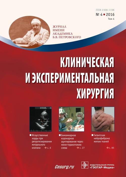 Клиническая и экспериментальная хирургия №4 (14), 2016