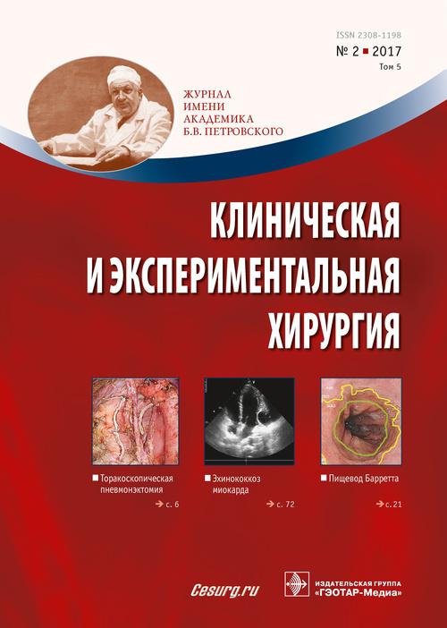 Клиническая и экспериментальная хирургия №2 (16), 2017