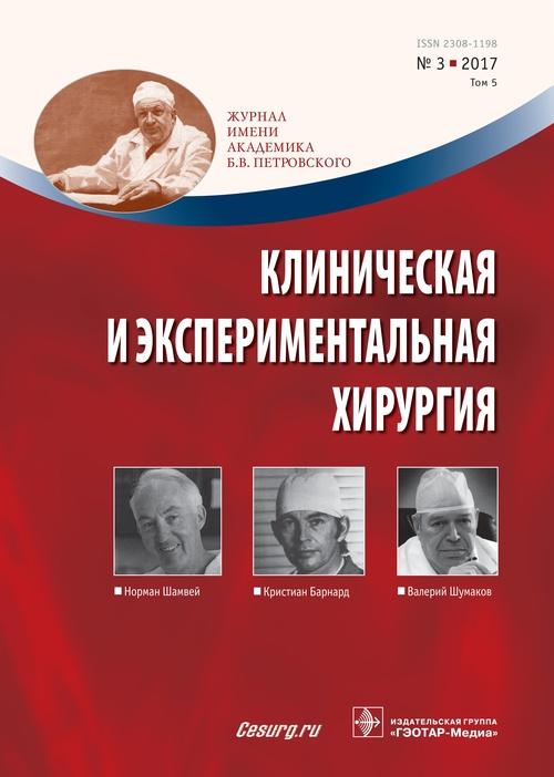 Клиническая и экспериментальная хирургия №3 (17), 2017