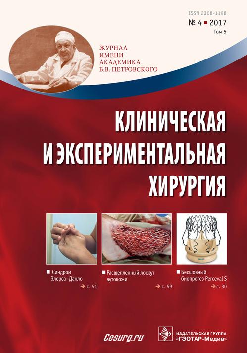 Клиническая и экспериментальная хирургия №4 (18), 2017