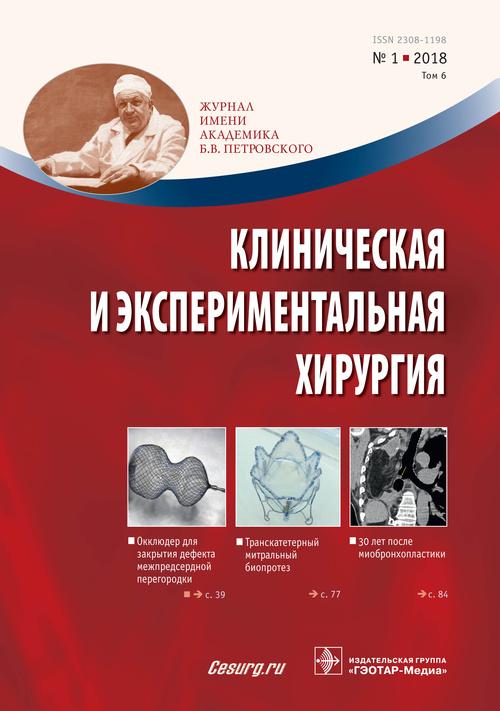 Клиническая и экспериментальная хирургия №1 (19), 2018