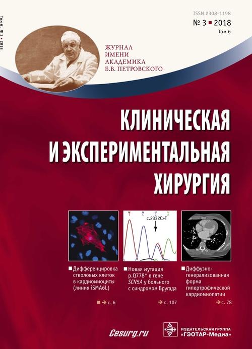 Клиническая и экспериментальная хирургия №3 (21), 2018