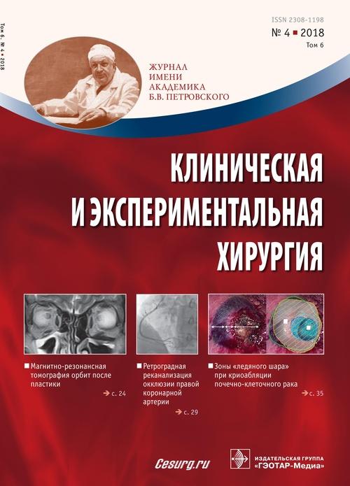 Клиническая и экспериментальная хирургия №4 (22), 2018
