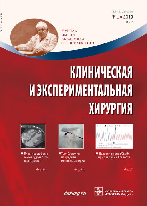 Клиническая и экспериментальная хирургия №1 (23), 2019