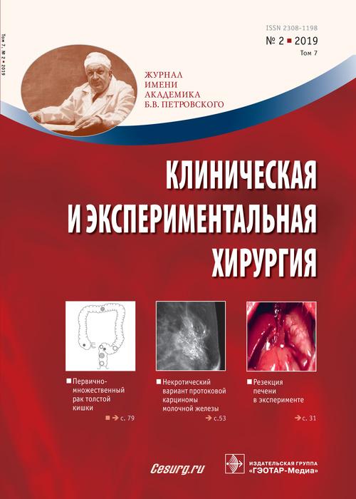 Клиническая и экспериментальная хирургия №2 (24), 2019