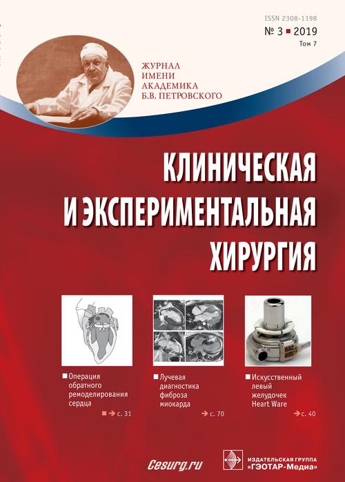 Клиническая и экспериментальная хирургия №3 (25), 2019