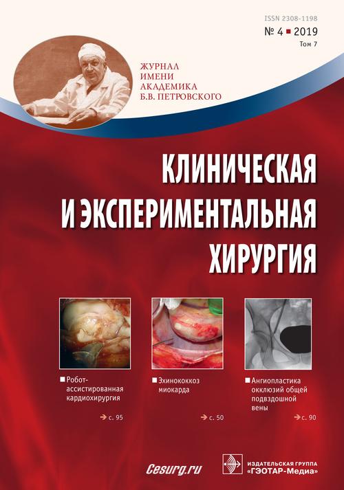 Клиническая и экспериментальная хирургия №4 (26), 2019
