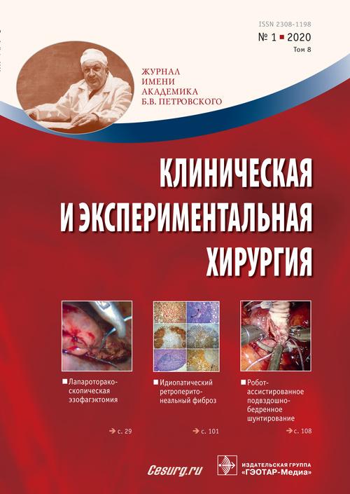 Клиническая и экспериментальная хирургия №1 (27), 2020