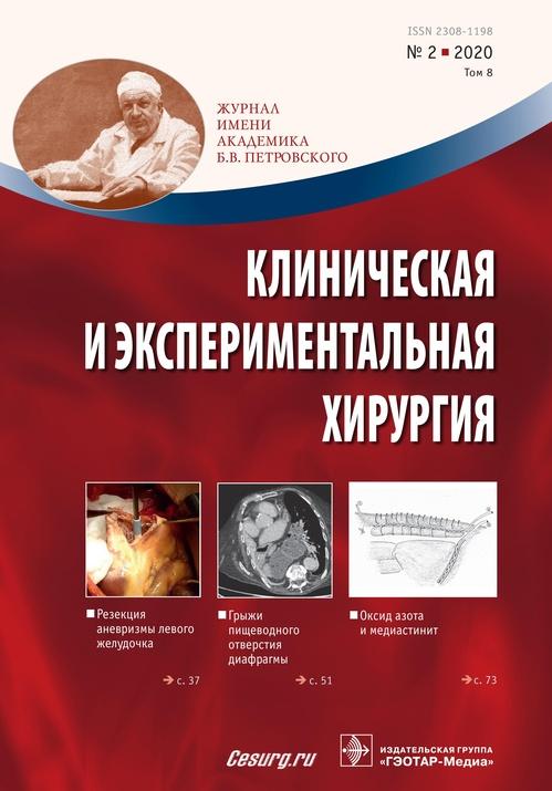 Клиническая и экспериментальная хирургия №2 (28), 2020