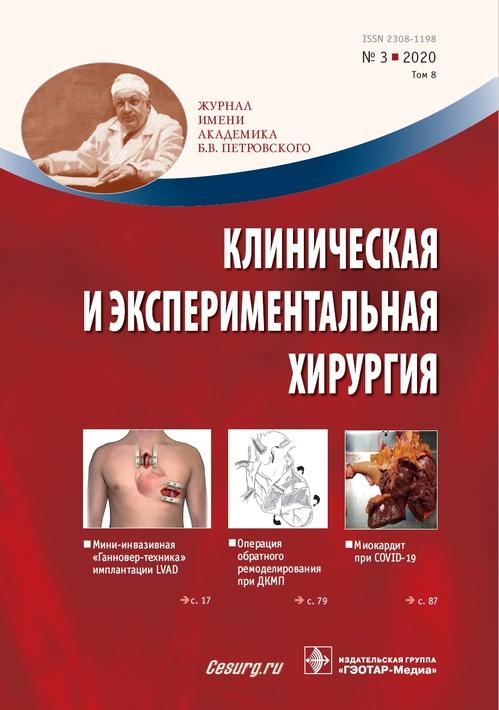 Клиническая и экспериментальная хирургия №3 (29), 2020