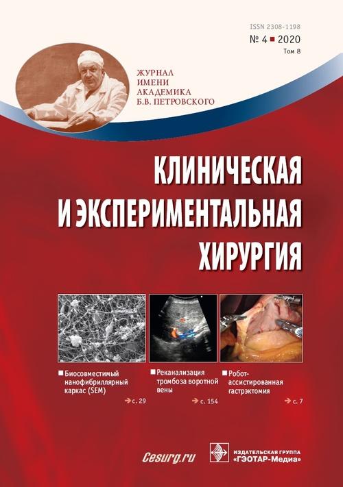 Клиническая и экспериментальная хирургия №4 (30), 2020