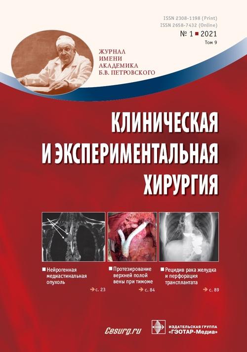 Клиническая и экспериментальная хирургия №1 (31), 2021