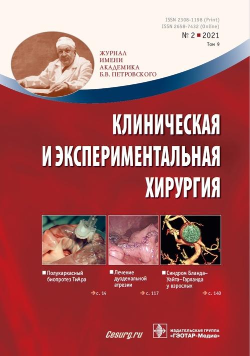 Клиническая и экспериментальная хирургия №2 (32), 2021