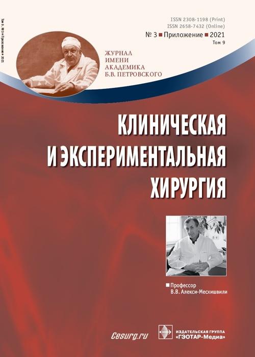 Клиническая и экспериментальная хирургия №3 (33). Приложение, 2021