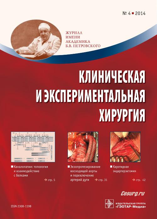 Клиническая и экспериментальная хирургия №4 (6), 2014